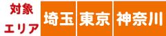対象エリア:埼玉・東京・神奈川