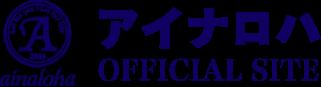 アイナロハ OFFICIAL SITE