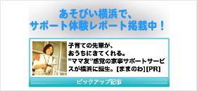 あそびい横浜で、サポート体験レポート掲載中!
