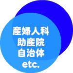 産婦人科・助産院・自治体・etc.