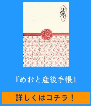めおと産後手帳