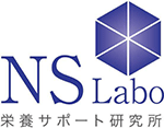 般社団法人NS Labo栄養サポート研究所