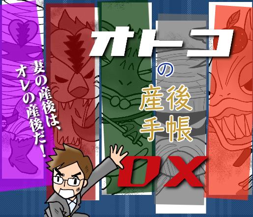 オトコの産後手帳DX